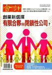 會計研究5月2015第354期