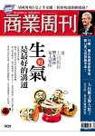 商業周刊3月2015第1428期