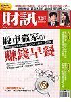 財訊雙週刊3月2015第473期
