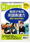 Cheers165期-職場展