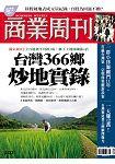 商業周刊4月2015第1432期