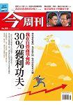 今周刊4月2015第956期