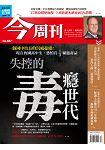 今周刊4月2015第957期