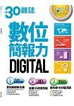 數位簡報力-30雜誌特刊