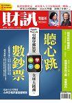 財訊雙週刊4月2015第475期