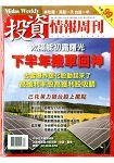 投資情報雙週刊2015第148期
