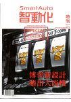 智動化特刊2015第1期