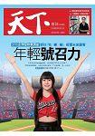 天下雜誌雙週刊2015第570期