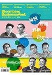 彭博商業周刊(雙週) 2015第67期