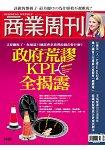 商業周刊5月2015第1436期