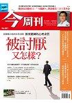 今周刊5月2015第961期