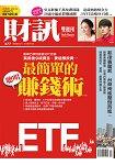 財訊雙週刊5月2015第477期
