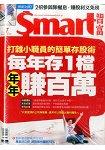SMART智富理財7月2015第203期
