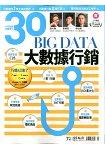 30雜誌201507