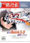 台灣銀行家8月2015第68期