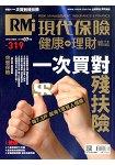 現代保險7月2015第319期