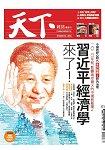 天下雜誌雙週刊2015第573期