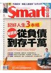 SMART智富理財8月2015第204期