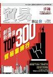 貿易雜誌9月2015第291期
