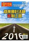 會計研究9月2015第358期
