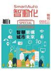 智動化特刊2015第2期
