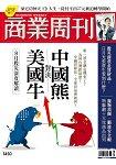 商業周刊8月2015第1450期