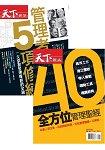 40招管理聖經+管理者的5項修練