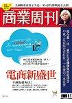 商業周刊9月2015第1454期
