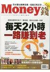 MONEY錢12月2015第99期