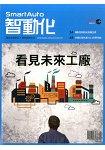 智動化2015第9期