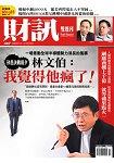 財訊雙週刊10月2015第487期