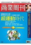 商業周刊11月2015第1462期