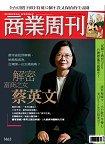 商業周刊11月2015第1463期