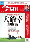 今周刊11月2015第988期