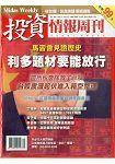 投資情報雙週刊2015第164期