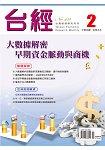 台灣經濟研究月刊2016.2