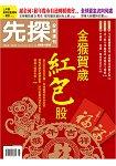 先探投資週刊2月2016第1868-1869期合刊