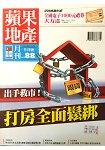 蘋果地產月刊2016第25期