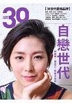 30雜誌201605