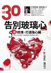 30雜誌201606