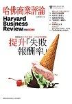 哈佛商業評論全球中文版201605