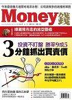 MONEY錢6月2016第105期