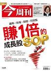 今周刊4月2016第1009期