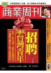 商業周刊7月2016第1496期