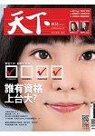 天下雜誌雙週刊2016第602期