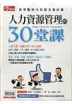 人力資源管理的30堂課-今周刊