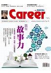 CAREER職場情報誌2016第468期