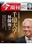今周刊8月2016第1027期