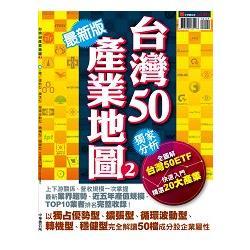 台灣50產業地圖2