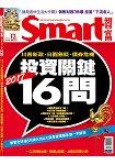 SMART智富理財12月2016第220期